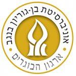 אוניברסיטת-בן-גוריון